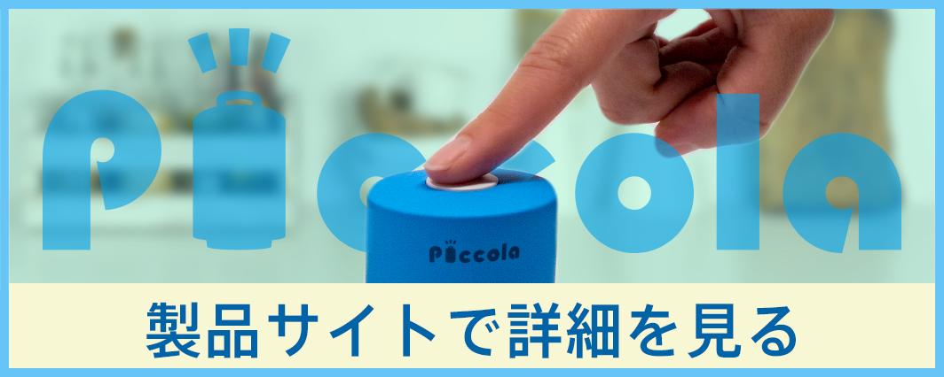 Piccola製品サイト